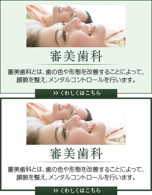 審美歯科 審美歯科とは、歯の色や形態を改善することによって、顔貌を整え、メンタルコントロールを行います。 くわしくはこちら