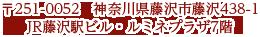 〒251-0052 神奈川県藤沢市藤沢438-1 JR藤沢駅ビル・ルミネプラザ7階