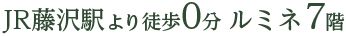 JR藤沢より徒歩0分 ルミネ7階
