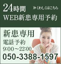 24時間WEB新患専用予約 こちらをクリック 新患専用電話予約9:00~22:00 050-3388-1597